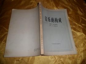 该丘斯音乐理论丛书之一《音乐的构成》