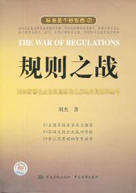 标准是个好东西  规则之战 刘杰 中国标准出版社