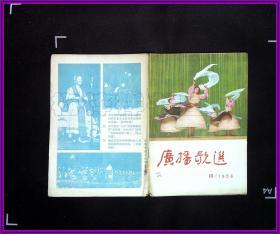 广播歌选1956 10