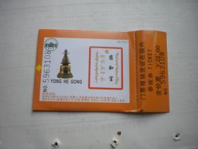 《雍和宫参观磁卡门票》光盘,北京雍和宫2010.7出品10品,N198号,门票