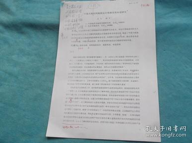 05年:王飞(中国地震局研究员,地震局监测预报司监测处处长)、胡平(北京市地震局研究员,党组成员、副局长.)  给《国际地震动态》 投稿 稿子 一张(不全)。上有 编辑 许 亲笔写的意见。