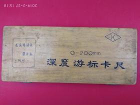 文革带语录的游标卡尺一套 原盒 可量直角可做直尺,卡尺缺一螺丝,能正常使用