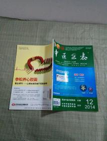 中医杂志2014年6月第12期