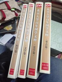 北京大学百年国学文粹(文学、考古、哲学、史学,4本合售