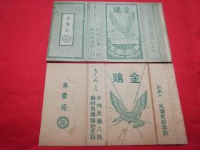 侵华史料:抗战时期【金鵄】10支卡烟标2种(平时定价8钱,战时负担额7钱…)