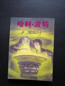 """哈利波特与""""混血王子""""(正版书籍,带原版书签,版权页带防伪水印,见图)"""
