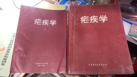 疟疾学 上下册 2本一套   一版一印