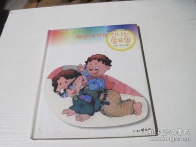 朝鲜文 少儿类(书名看图)【C3】