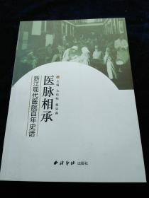 醫脈相承—— 浙江現代醫院百年史話(簽贈本)