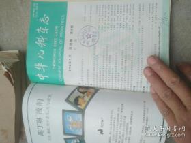 中华儿科杂志 1994全年 1-6期