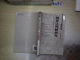 刑事法判解研究(2013年第3辑 总第30辑)