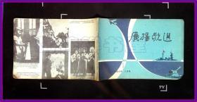 广播歌选1957 8