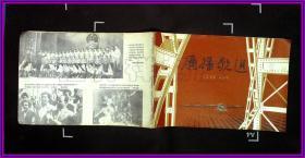 广播歌选1957 9