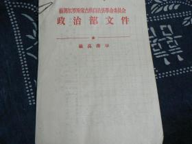 前郭尔罗斯蒙古族自治县革委会政治部文件