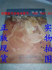 李彦君油画作品2009-2011   内页有作者签名    包真