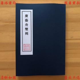 广艺舟双楫-康有为撰-清光绪刻本(复印本)