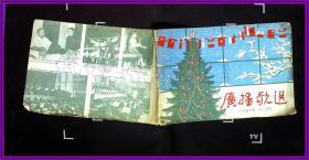 广播歌选1957 12
