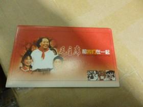 毛主席和我们在一起 明信片 4张