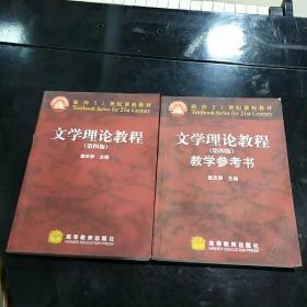 文学理论教程十文学理论教程参考书(第四版)