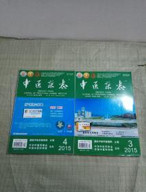 中医杂志2015年二月第3.4期