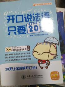 正版!沪江系列丛书·CC猫的私房课:开口说法语,只要20天(入门篇)9787313086945