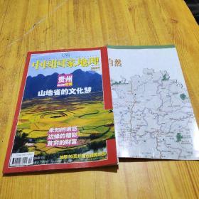 中国国家地理2004年第10期总第528期(贵州专辑:山地省的文化梦)(附地图)