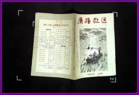 广播歌选1958 3