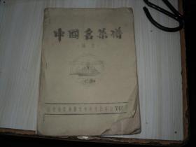 老菜谱   中国名菜谱  (摘选) 油印本                    X1769