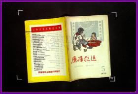 广播歌选1958 5