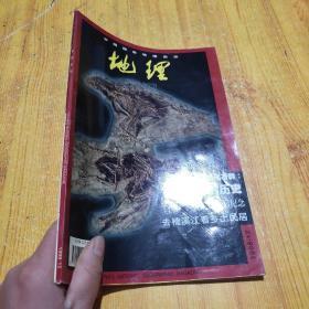 中国国家地理杂志 地理知识(1998年第12期)
