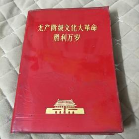 无产阶级文化大革命胜利万岁(毛林像及林彪题词完整)