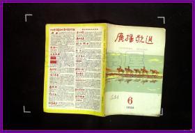 广播歌选1958 6
