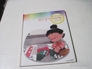 朝鲜文 少儿类(书名看图)【C5】