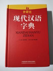 外研社 现代汉语字典