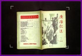 广播歌选1958 7