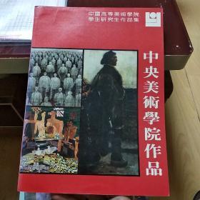 中国高等美术学院学生研究生作品集 中央美术学院作品