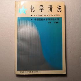化学清洗。