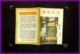 广播歌选1958 8