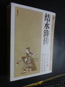 结水浒传(2016版)