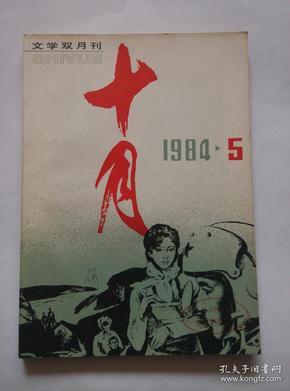 《十月--1984-5》