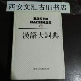 汉语大词典 8