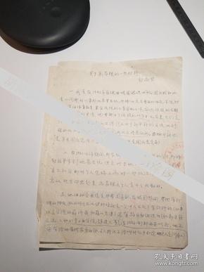 中国高等院校数学史著名理事教授白尚恕信札