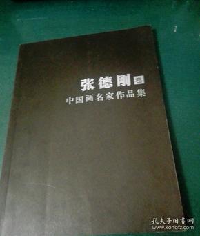 中国画名家作品集:张德刚
