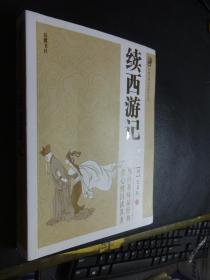 续西游记(2016版)