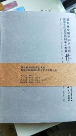 中国第九届全国刻字艺术展 作品集。西泠印社出版社  原价350 特价138 元包邮