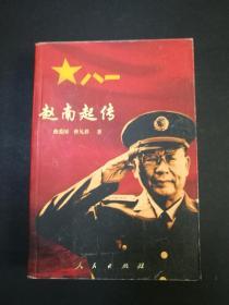赵南起传(赵南起将军签名本)