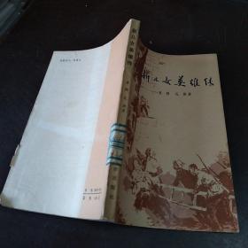 新儿女英雄传 人民文学出版社