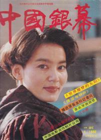 中国银幕 1992年1期 刘晓庆潘虹于荣光