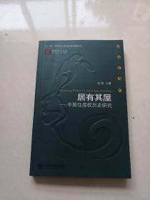 居有其屋-中国住房权历史研究(张群签赠)