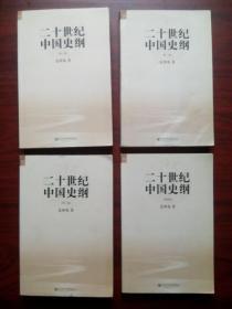 二十世纪中国史纲,全套1-4卷